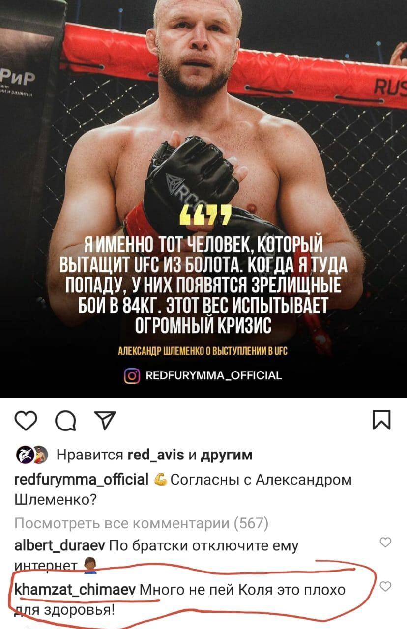 Чимаев – Шлеменко: «Много не пей, это плохо для здоровья!»