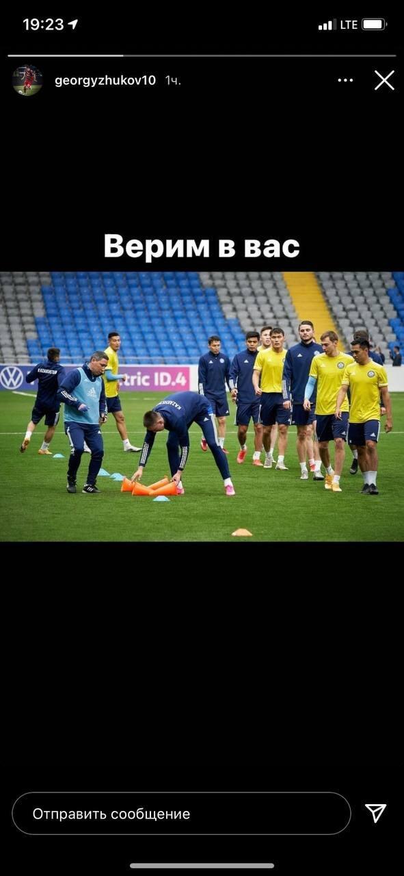 Жуков – сборной Казахстана: «Верим в вас»