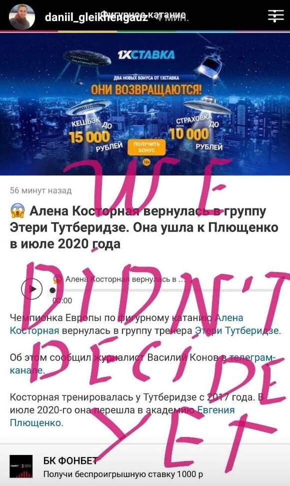 Глейхенгауз о возвращении Косторной в группу Тутберидзе: «Мы еще не решили»