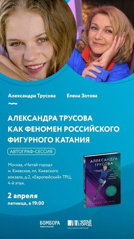 Трусова проведет автограф-сессию в Москве