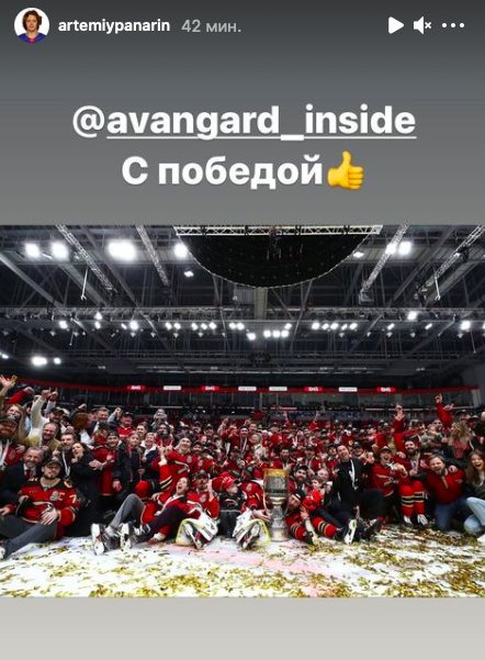 Панарин поздравил «Авангард» с победой в Кубке Гагарина