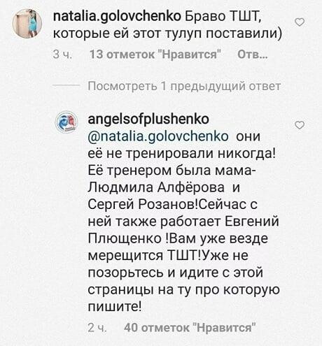 Академия Плющенко о работе Жилиной с командой Тутберидзе: «Они ее не тренировали никогда! Ее тренерами были мама и Розанов»
