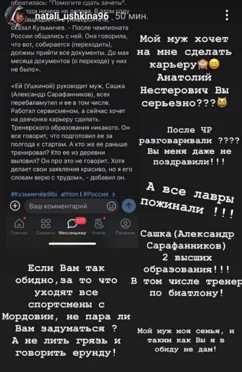 Ушкина – Кузьмичеву: «Если вам так обидно, что спортсмены уходят, не пора ли задуматься? А не лить грязь и говорить ерунду»