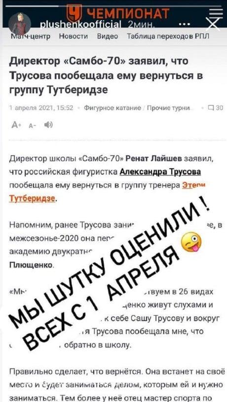 Плющенко о заявлении директора «Самбо-70» про возвращение Трусовой: «Мы шутку оценили! Всех с 1 апреля»