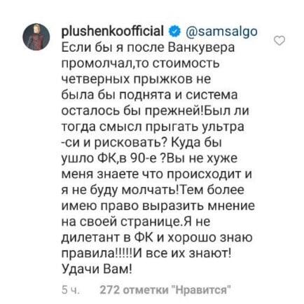 Плющенко о претензиях к судейству: «Если бы я промолчал после Ванкувера, то стоимость четверных прыжков не была бы поднята»